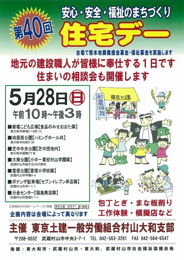 2017年5月28日(日)に/第40回住宅デーを開催します。//会場は下記URLをクリックして、行きたいところを/確認してください。/|https://tokyo-doken.asp.aik.co.jp/jutakuday/|/