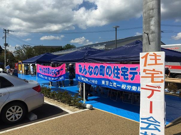 9月24.25日(日・月)の日程で/福島原発被災者支援ボランティア住宅デー/を、村山大和支部を含む多摩北ブロック主催でおこないました。/
