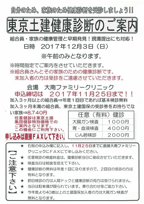集団健診開催します。//次回は、日曜健診→2018年2月18日(日)予定です。//
