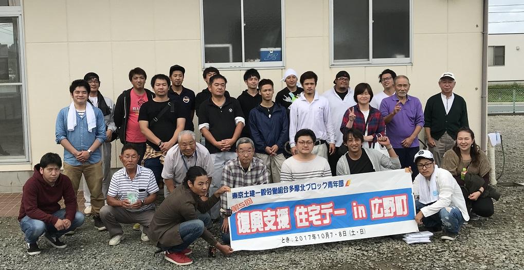 2017年10月7・8日(土日)に/村山大和青年部ほか多摩北ブロック青年部が/福島県広野町で、復興支援住宅デーを/おこなってきました。/