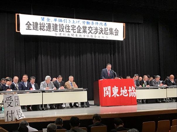今回で66回目を迎える大手企業交渉/今秋は、19・20日で29社、ほか別日程7社の計36社おこなっています。/村山大和支部は、19日に鉄建建設の交渉に参加しました。/