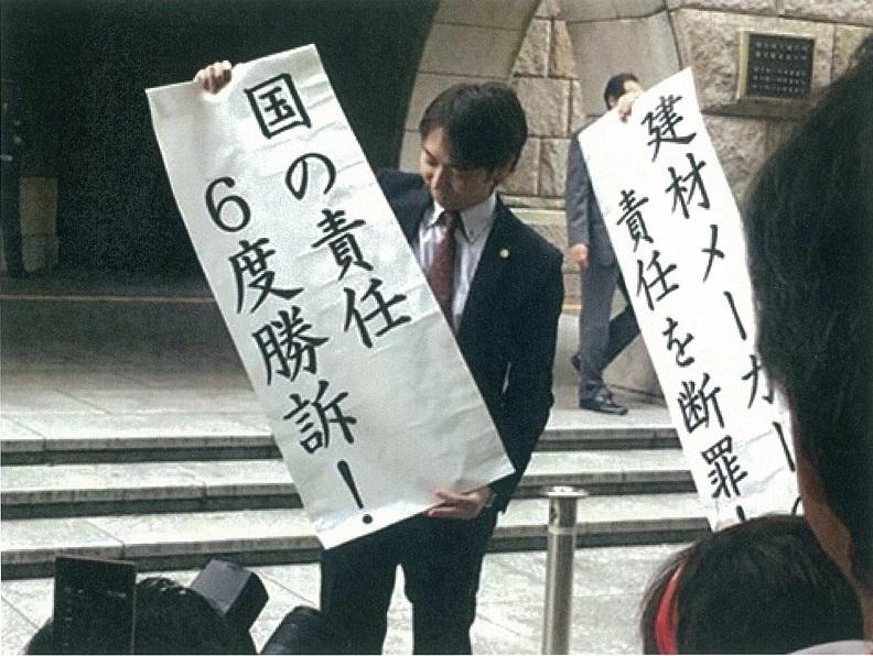 10月24日(火)神奈川アスベスト2陣地裁判決ですが、//横浜地方裁判所(大竹優子裁判長)は//国とニチアス・ノザワに勝訴//(ニチアス2名、ノザワ8名の被害者が勝訴)しました。//一人親方の課題は残りましたが、//企業責任を認めさせたのは大きな大きな前進です。/