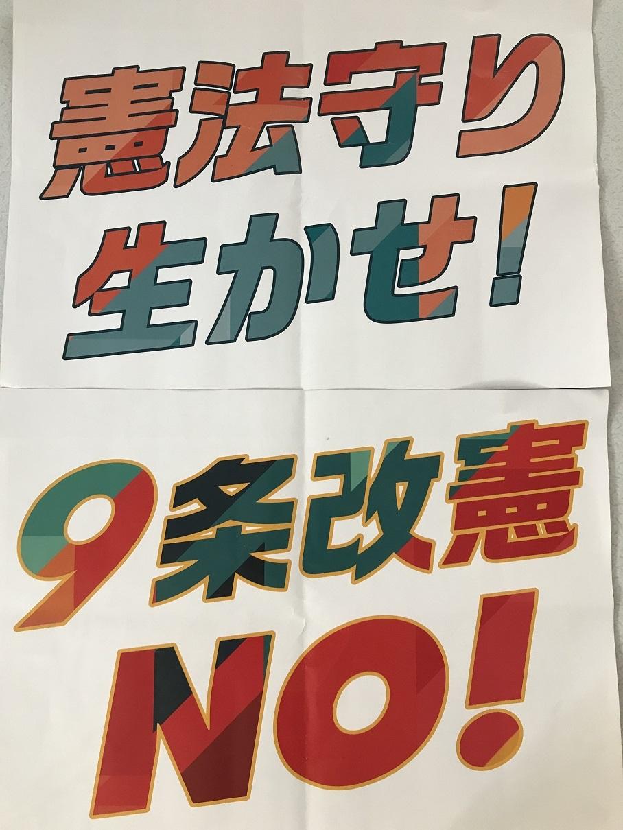 9条を守ろう!「安倍9条改憲NO!全国市民アクション11・3国会包囲大行動」が/11月3日文化の日の14:00より国会正門前をメインステージに国会周辺4か所で行われました。主催は、全国市民アクション実行委員会・総がかり行動実行委員会。4万人が参加しました。議員には、日本共産党の志位さん、立憲民主党の枝野さん、民進党、社民党の議員らが参加、連帯のあいさつをしました。/