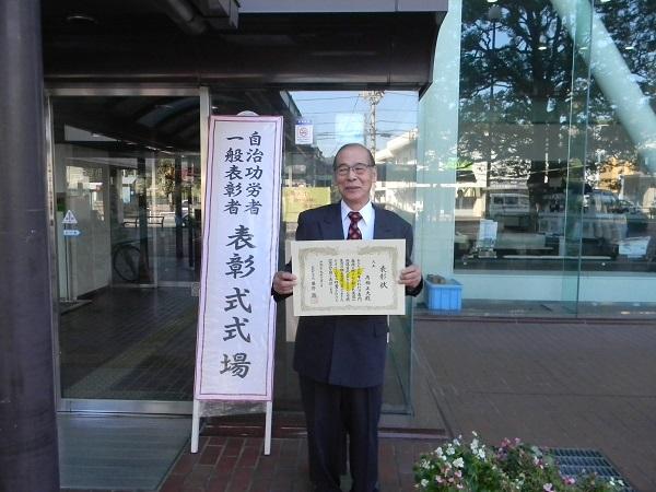 市や市民のために良い行いをされた方、長い間同じ職業につき、技能や技術鍛錬、後進の育成指導に功績のある方などを対象とした武蔵村山市の一般表彰で、11月3日の文化の日に、東京土建村山大和支部の大工さん『高橋 正夫さん』が表彰されました。