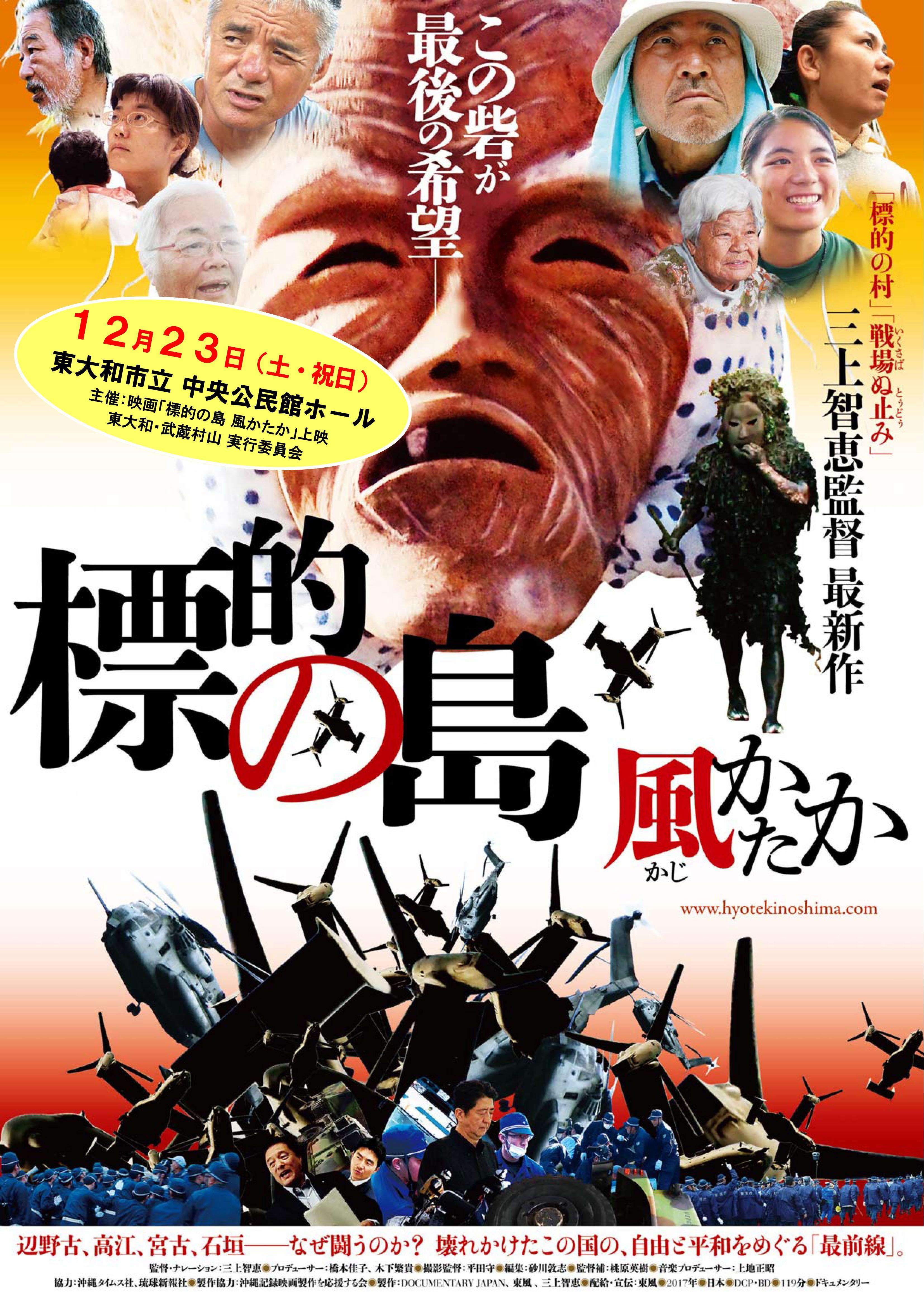 東京都東大和市中央公民館ホールにて//「標的の島 風かたか」を//上映します。