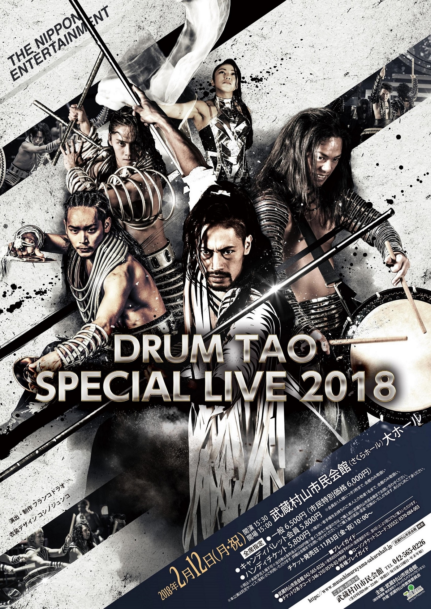 DRUM TAO SPECIAL LIVE 2018//日時:2018年2月12日(月・祝) 開演15:30(開場15:00)/会場:武蔵村山市民会館(さくらホール)大ホール/料金:全席指定 一般6,500円 ⇒ 割引価格5,800円/ホームページ:https://www.musashimurayama-sakurahall.jp/event/5484//