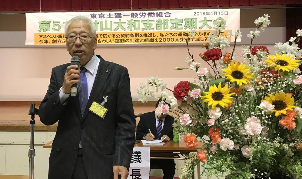 2018年度 渡辺新委員長
