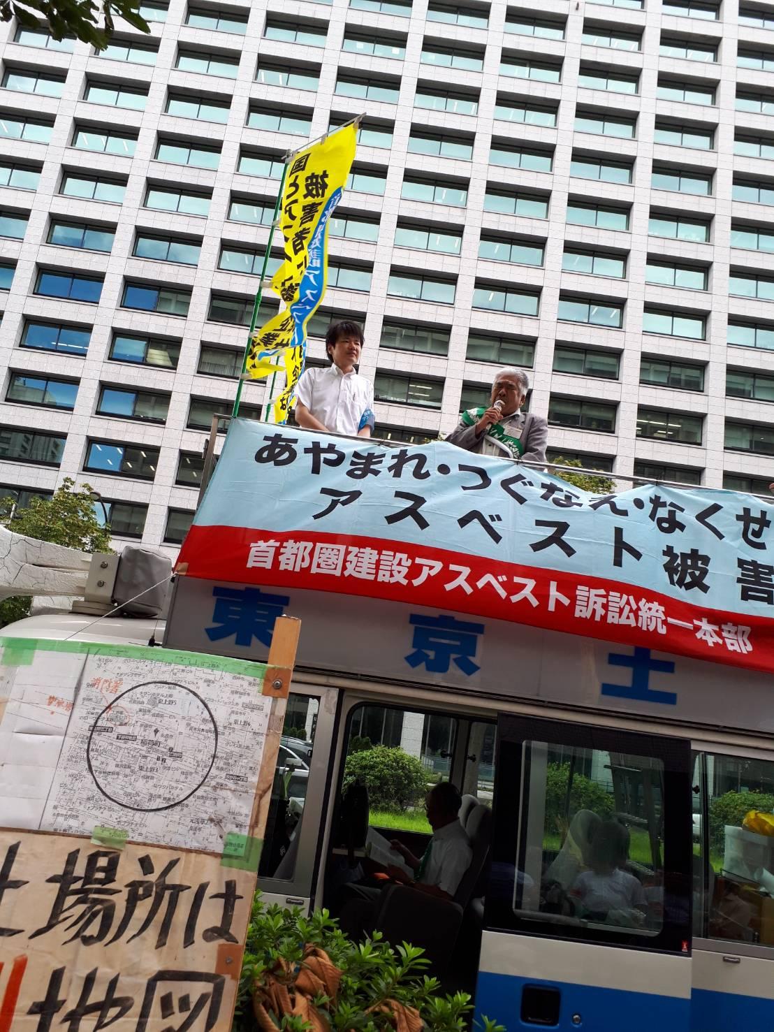 9月7日午後、アスベスト裁判(東京ルート)の第2陣/東京高裁前での宣伝行動です。//