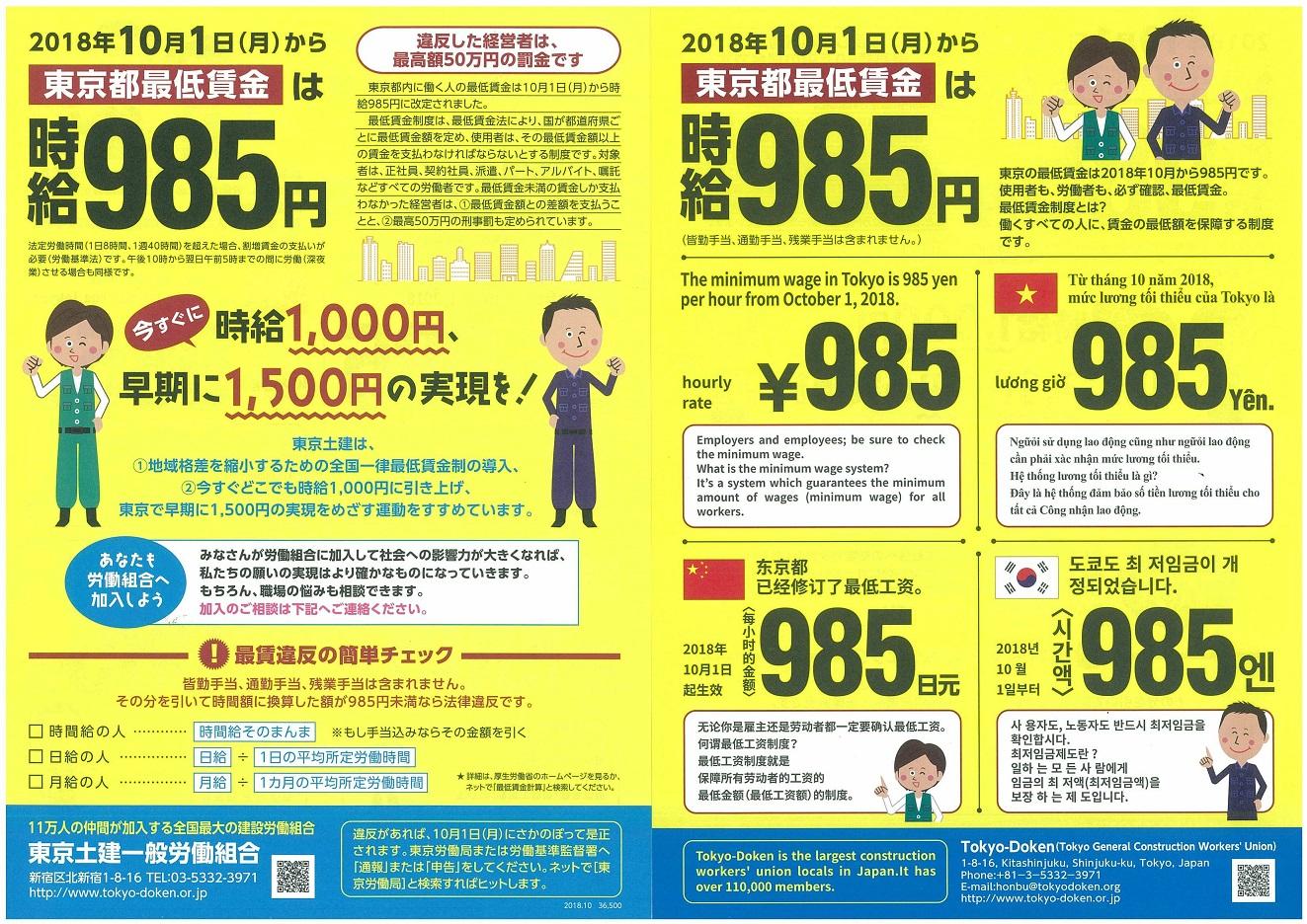 10月1日より最低賃金が引き上がります。//東京都は985円になります。///東京土建は、いますぐ1000円、早期に1500円を要求しています。