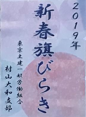 1月11日(金)東大和ハミングホールにて/平成最後の旗びらきを開催しました。/渡辺委員長のあいさつに続き、本部・全建総連、各政党の議員、協力団体のみなさんにからあいさつをいただきました。/