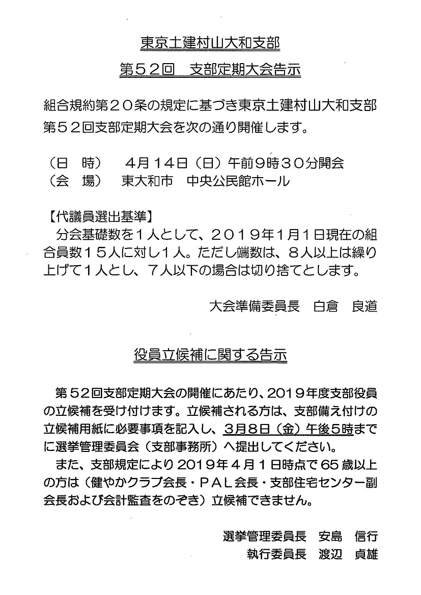 第52回定期大会告示が2月6日執行委員会でなされました。/(日時)4月14日(日)9時半開会/(場所)東大和中央公民館大ホール他//