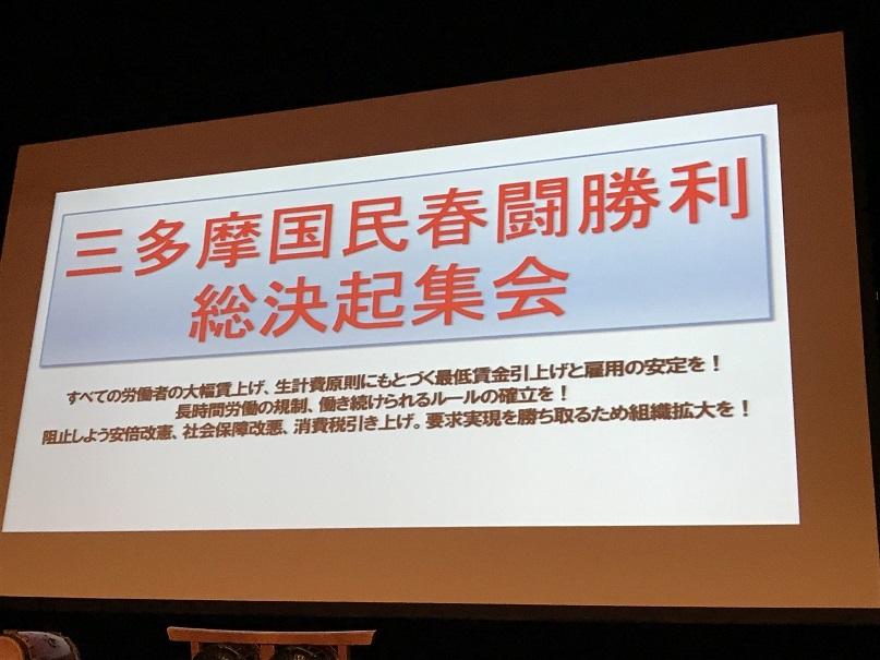 2月20日(木)18:45から/武蔵小金井駅前の「小金井宮地楽器大ホール」にて/'19三多摩春闘決起集会/が開催されました。//三多摩の労働組合・争議団が/「賃金引上げ」「最低賃金を1500円に!」「消費税増税反対」「憲法改悪反対」/などの要求を掲げ、集会に参加しました。//全体の参加者は550人(村山大和支部は12人)でした。