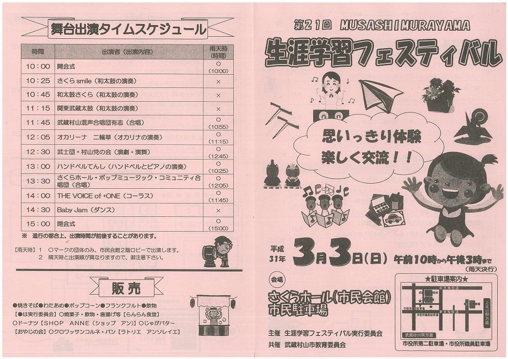 3月3日(日)に武蔵村山市役所第一駐車場で行われた/『生涯学習フェスティバル』に、東京土建は工作教室という形で参加しました。/組合員の11人は指導員として参加しました。//