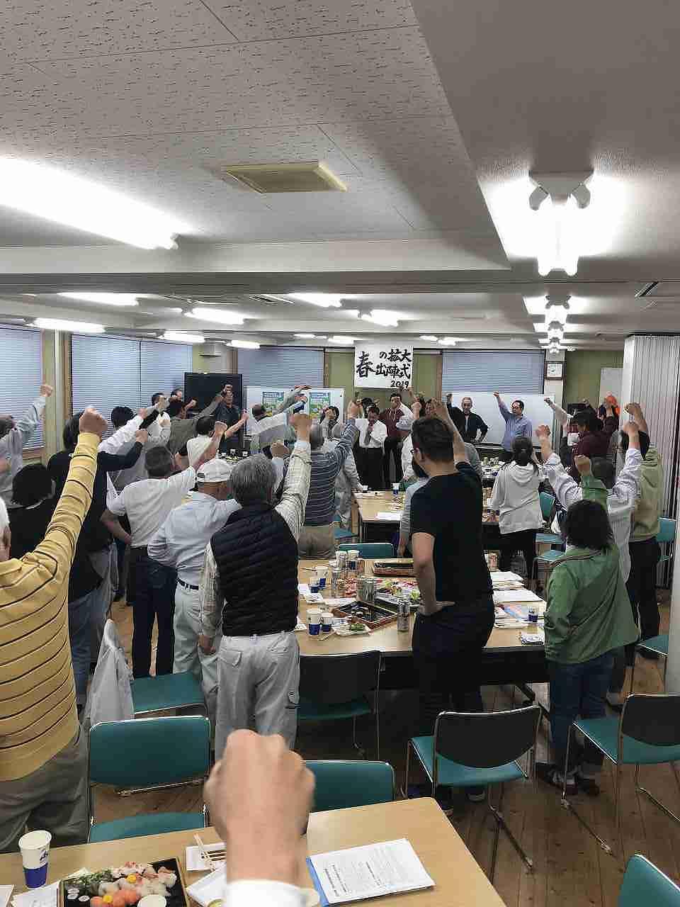 4月21日(日)に支部事務所にて/「春の拡大出陣式」を開催しました!/支部全体で68名が参加し皆で一致団結し、拡大に向けて/頑張る意思を共有しました。//←参加者全員で団結ガンバロー!