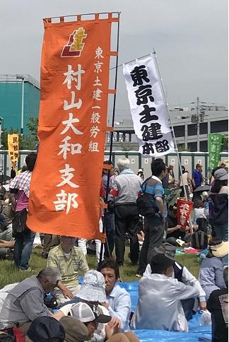 この国を戦争ができる国にしてはいけません。/憲法は、「権力の暴走を縛る」ものです。/世界に自慢できるこの日本国憲法を/次の世代にも引きついでいかなくてはなりません。//全国より6万5千人、東京土建451人(村山大和13人)が参加しました。
