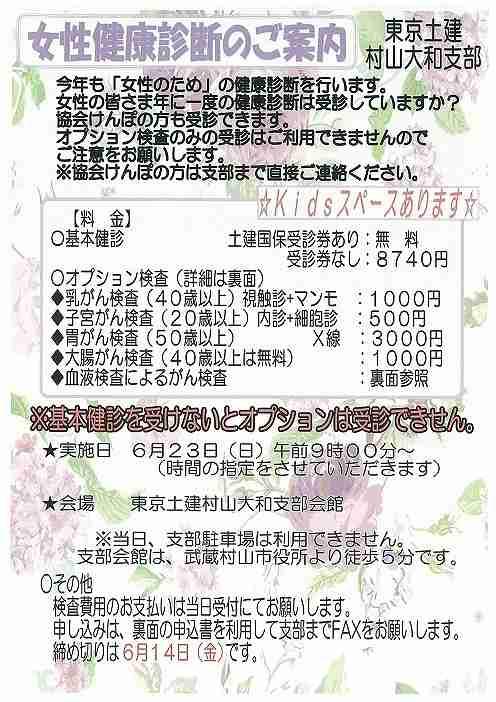 6月23日に東京土建村山大和支部会館にて、/女性の会が主催して、女性の為の女性健康診断を/病気の早期発見などの目的のために行います。// 詳しくは左の資料をご覧ください。