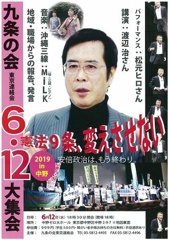 6月12日(水)18時より/東京中野ゼロホールの小ホールにて/「憲法9条、変えさせない!6・12大集会」が/9条の会の主催で開催されます。//皆さん!参加しましょう〜