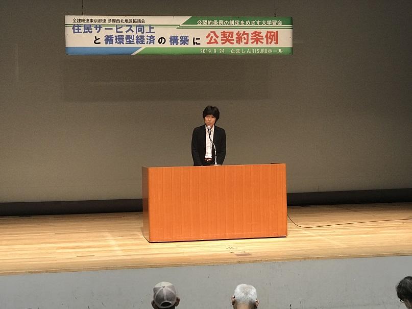 9月24日(火)19時より/立川市にある「多摩リスルホール」にて/「公契約条例の制定を目指す大学習会」/を開催しました。/