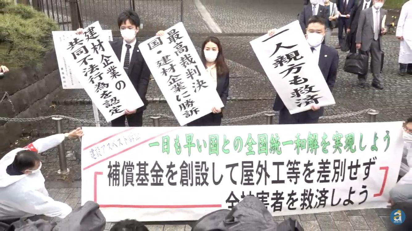 提訴から13年、最高裁でついに国と建材企業に勝訴判決がでました!/それぞれの詳細についてはリンクを貼っておきます//|最高裁判決を受けての声明|http://www.tokyo-doken.or.jp/2021/05/17/post-2420/|/|大阪弁護団リンク|https://asbestos-osaka.jp/all/recent/3272/|//